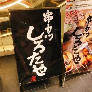 【感動】串カツしろたや 道頓堀 ジャイアント白田さんに会えるかもなお店☆【注目】