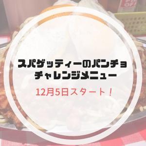 【店舗限定】スパゲッティーのパンチョがチャレンジメニュー開始☆豪華特典の内容も紹介【成功無料】