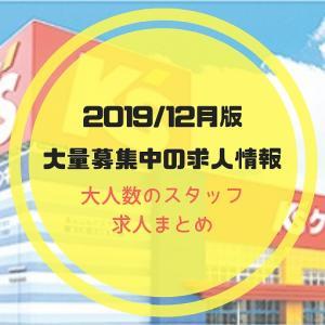 【一覧】埼玉県内にある大量募集中(オープニングもあり)の求人情報まとめ【2019年12月】