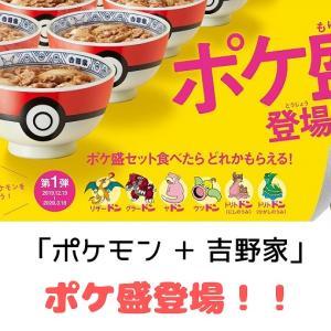 【第1弾】吉野家+ポケモンコラボのポケ盛セットが12月19日から登場☆牛丼食べてゲットだぜ!【フィギュア】