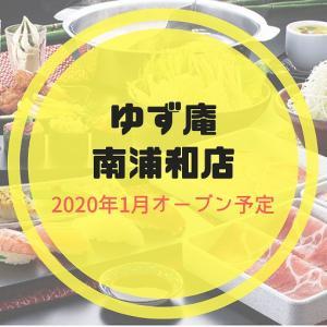 【開店情報】ゆず庵 南浦和店が2020年1月オープン☆寿司&しゃぶしゃぶ食べ放題