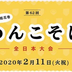 【第62回】2020年の花巻わんこそば全日本大会は2月11日開催☆個人戦と団体戦のアツいバトル【恒例】
