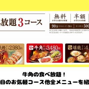 【肉の日】お気軽・牛角・堪能食べ放題コース3種の内容と料金紹介☆キャンペーン中でお得に♪【イベント】