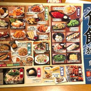 【豪華】魚民の食べ飲み放題で寿司まで対象になるオプションメニューを紹介☆居酒屋メニュー三昧♪【満足】