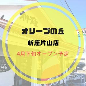 【開店情報】オリーブの丘 新座片山店が4月23日オープン予定☆オープニングスタッフも募集中【チェーン店】