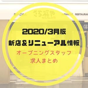 【埼玉】2020年3月のオープニング求人と新店&リニューアル情報☆飲食店に特化した最新ニュース