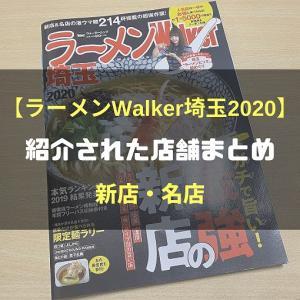 【新店・名店】ラーメンウォーカー埼玉2020で紹介された店舗まとめ☆注目情報はこれでチェック【備忘録】