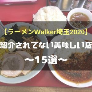 【まだまだ!】ラーメンウォーカー埼玉2020で紹介されてない美味しい店舗15選☆実食した中から厳選【保存版】