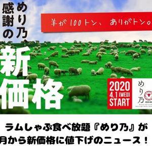 【羊肉】ラムしゃぶ食べ放題の『めり乃』が4月から新価格に値下げのニュース【総来客数20万人記念】