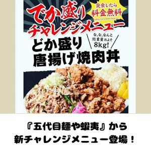【新チャレンジメニュー】五代目麺や蝦夷 どか盛り唐揚げ焼肉丼!開始日や内容をチェック【予約受付中】