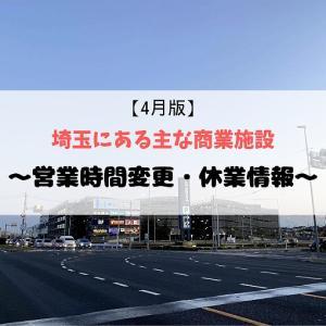 【埼玉】4月の主な商業施設における営業時間変更・休業情報まとめ