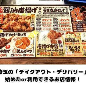 【家メシ】埼玉でテイクアウト・デリバリーを始めたり利用できるお店情報まとめ☆メニューや受付時間も【プロの味】