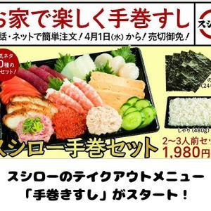 【人気】スシローのテイクアウトメニューより手巻き寿司が4月よりがスタート!お家で楽しめる♪【家メシ】