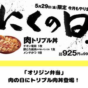 【テイクアウト】オリジン弁当の29(肉)の日に肉トリプル丼が登場【ボリューム満点】