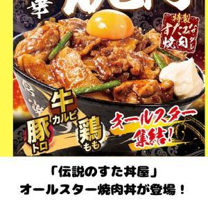 【テイクアウトOK】伝説のすた丼屋 29日から「オールスター焼肉丼」が期間限定で登場!【3種盛り】