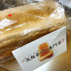 【新店】高級食パン専門店 一期一会 みずほ台販売店のイチゴとメニュー紹介【予約なしで購入】