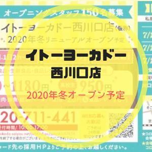 【来冬】イトーヨーカドー西川口店が2020年冬オープン予定☆大量募集の求人情報【オープニングスタッフ】