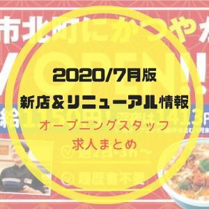 【埼玉】2020年2月のオープニング求人と新店&リニューアル情報【最新ニュース】