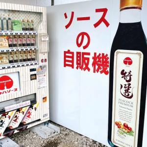 【志木】トキハソース自販機の場所と商品の種類・在庫状況を知る方法【注目】