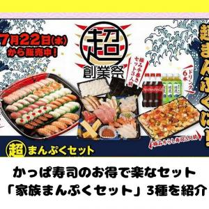 かっぱ寿司のお持ち帰り「家族まんぷくセット」3種類の内容を紹介【楽チンテイクアウト】