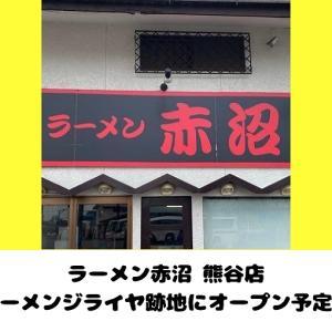 【新店】ラーメン赤沼 熊谷店が9月ラーメンジライヤ跡地にオープン【二郎インスパイア系】