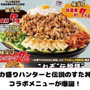 【デカ盛り】シェアOK!デカ盛りハンターと伝説のすた丼屋コラボメニューを紹介【チャレンジ有】