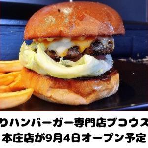 【開店情報】手作りハンバーガー専門店ブコウスキー本庄店が9月4日オープン予定