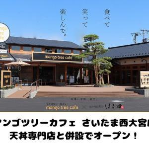 【開店情報】さいたま市にマンゴツリーカフェと天丼専門店の複合型レストラン誕生!【スイーツ】