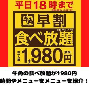 【お得すぎ】牛角の食べ放題が早割1980円で楽しめる!利用時間やメニューは?【店舗限定】