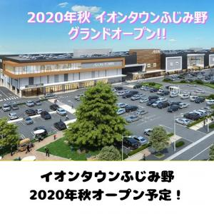 【開店情報】イオンタウンふじみ野が2020年秋にオープン!テナントや求人は?【大型】