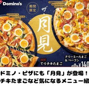 【新定番】ドミノ・ピザ「ザ・月見」でマックに対抗!てりチキたまごも登場【王道の組み合わせ】