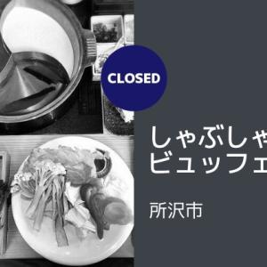 【閉店情報】しゃぶしゃぶビュッフェ温野菜所沢けやき台店が営業終了