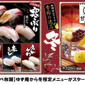 【食べ放題】ゆず庵から冬限定メニューがスタート!寒ぶりの寿司や柚子クリーム大福など【3月20日から】