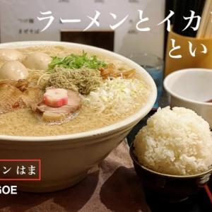 【デカ盛り】秋田ラーメン はま 特製ラーメン(醤油)とイカリング【祝3周年】
