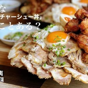 【デカ盛り】二代目蝦夷 唐揚げチャーシュー丼とこめかみわかめ【充実テイクアウト】