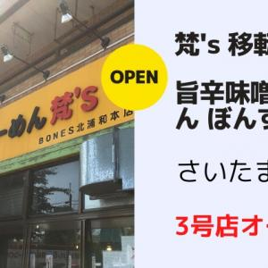 【開店情報】旨辛味噌らーめん ぼんず さいたま市にオープン予定!梵'sの3号店