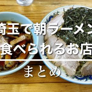埼玉で朝ラーメンが食べられるお店!チェーン店含むまとめ【新規も】