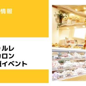 【イベント】ミンドゥルレららぽーと新三郷店でトゥンカロンの食べ放題が限定開催!