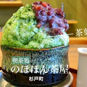 埼玉|杉戸町の和カフェ【喫茶処のほほん茶屋】かき氷とパフェが絶品!
