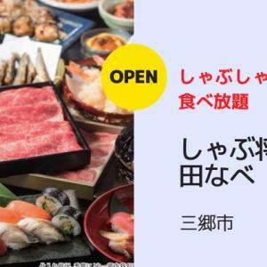 【新店】しゃぶしゃぶ食べ放題「しゃぶ将軍 田なべ」三郷中央店がオープン!