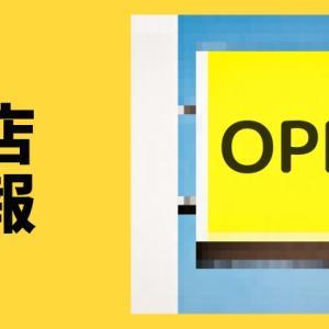 ヨロ研カフェの姉妹店「カフェ ジャルディーノ」が10月上旬オープンするみたい!
