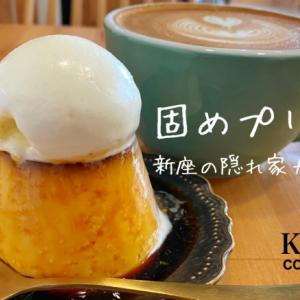 新座市|コンドウ コーヒー スタンド 隠れ家カフェの固めプリンとカフェラテが美味しかった!