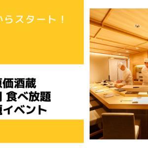 【ニュース】大宮の日本酒原価酒蔵で本格寿司食べ放題が5日間限定2000円で開催!