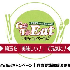 埼玉県GoToEatキャンペーン再開!食事券WEB受付は11月4日から【第二期】