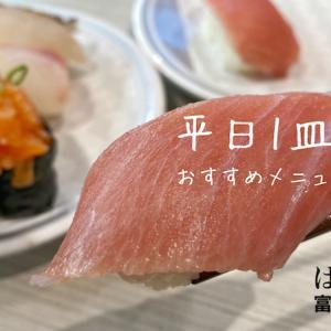 平日一皿90円【はま寿司の楽しみ方を紹介】三貫盛り+海鮮丼も作れるぞ