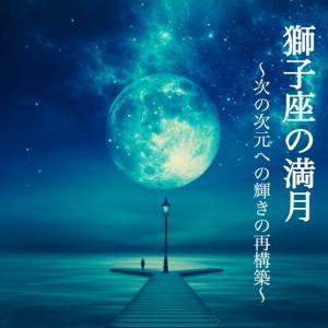 ★獅子座の満月(月食)〜次の次元へ 輝きの再構築〜