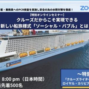 【オンラインイベント】上田寿美子さんが語る『ロイヤルカリビアンを選ぶ5つの理由』 新しい船旅様式「ソーシャル・バブル」とは