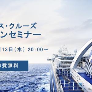【イベント】プリンセスクルーズ オンラインセミナー定員500名 2021年1月13日