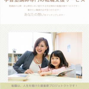 【未経験者歓迎♪】学習塾教師の求人です♪