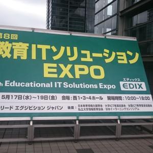 教育ITソリューションEXPO EDIX2017に行ってきました!